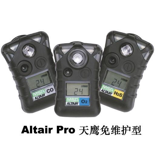 梅思安Altair Pro 天鷹免維護型單一氣體檢測儀