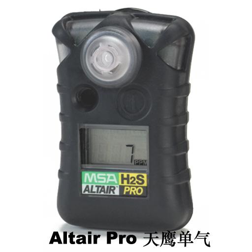 梅思安Altair Pro天鷹單一氣體檢測儀/Altair Pro O2天鷹氧氣檢測儀8241003